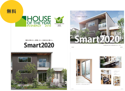 無料 house of the year in energy 2018 smart2020