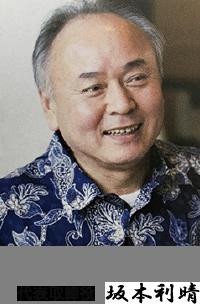 代表取締役 坂本利晴