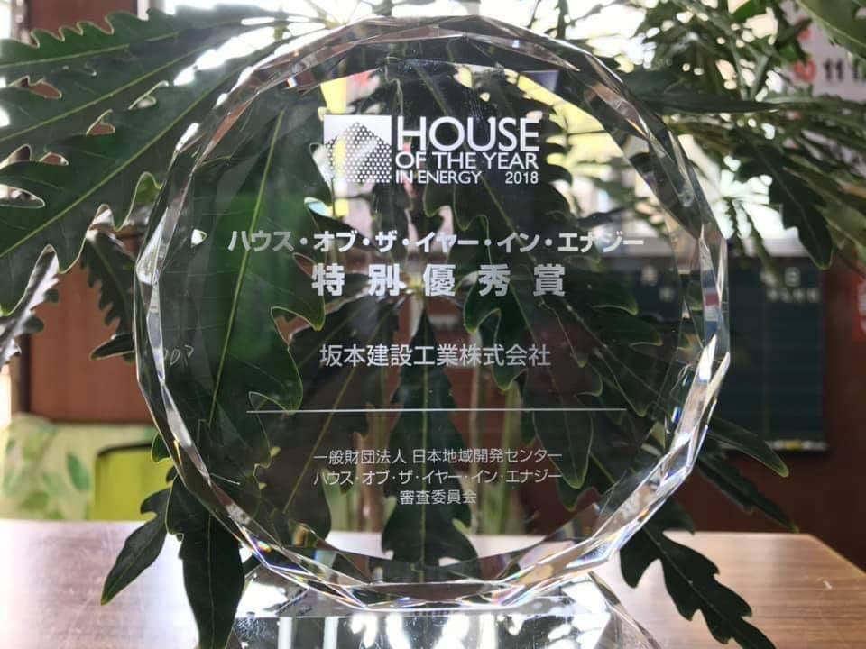 HOUSE OF THE YEAR   IN ENERGY 2018 受賞!