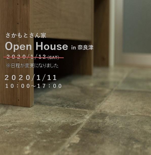 さかもとさん家 Open House in 奈良津