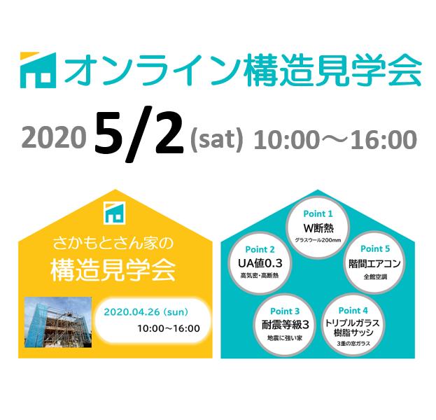 オンライン構造見学会のお知らせ 2020/05/02 (sat)