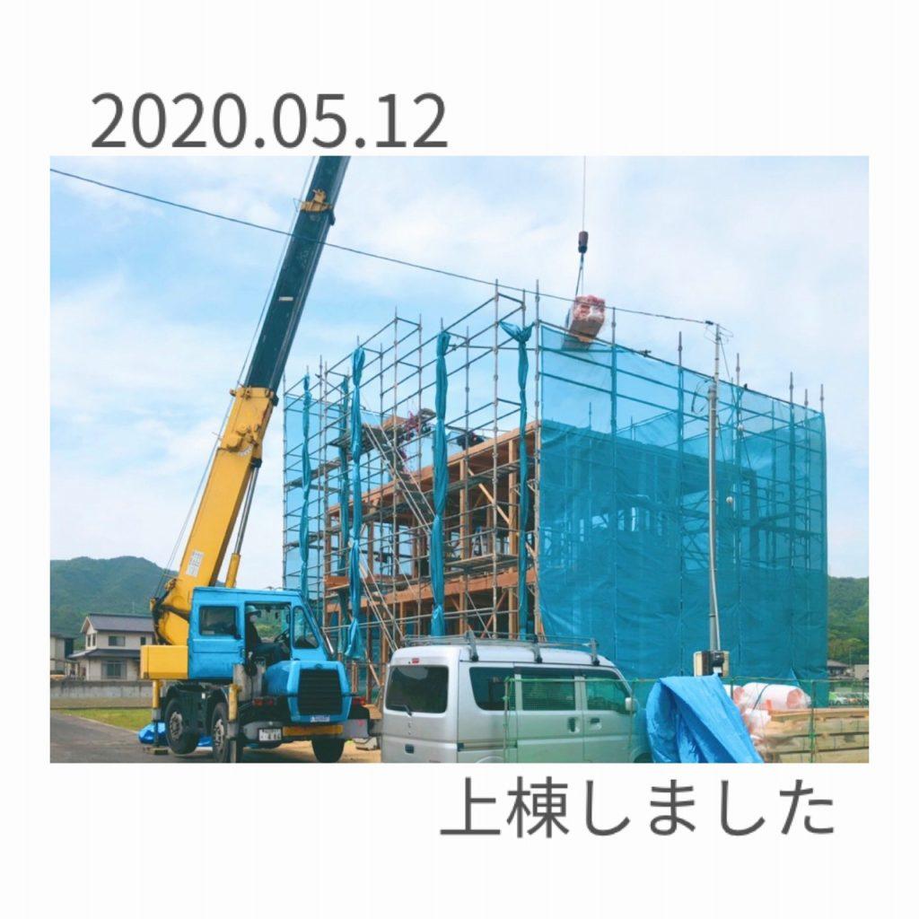 【祝*上棟】2020.05.12