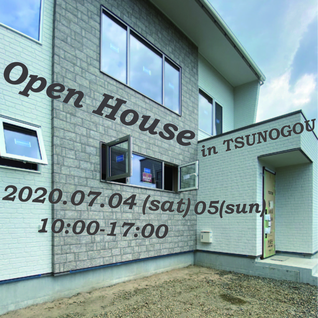 Open House in 津之郷