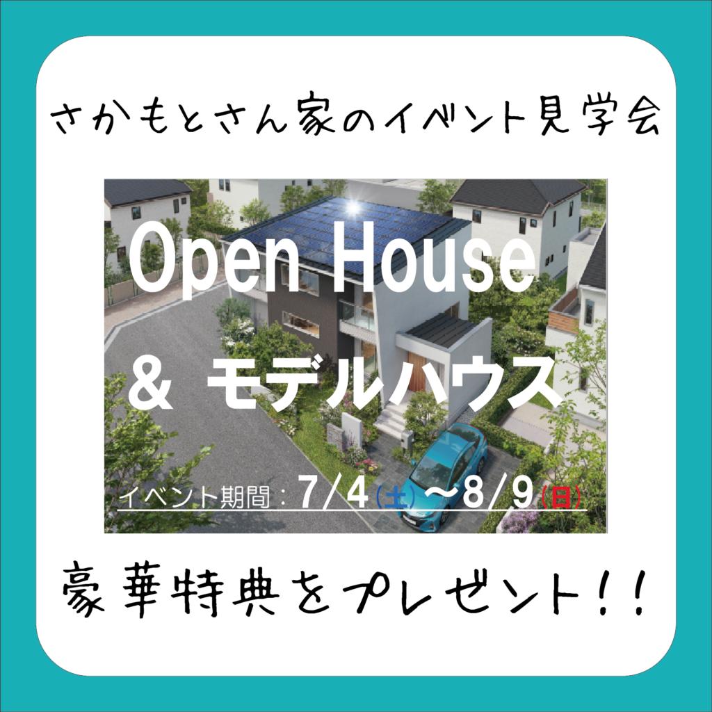 【さかもとさん家のイベント見学会】