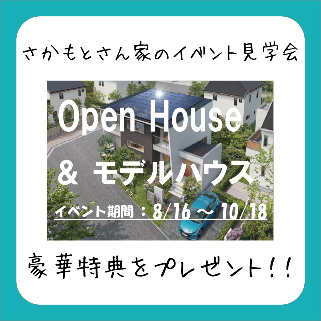 【さかもとさん家のイベント見学会Ⅱ】
